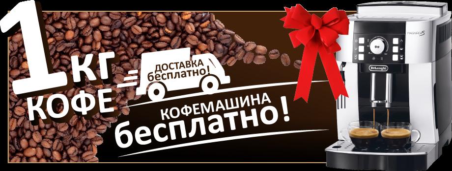 Аренда кофемашина для офиса в Москва коммерческий недвижимость челябинск