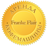 Аренда кофемашины Franke Flair